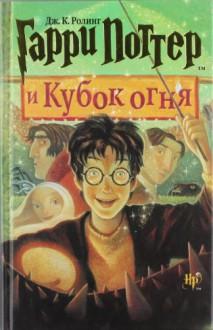 Гарри Поттер и Кубок огня - Marina Litvinova, A. Lyakh, M. Mezhuyev, J.K. Rowling