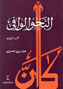 النحو الوافي - عباس حسن