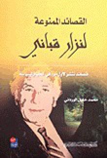 القصائد الممنوعة - نزار قباني