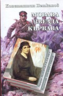 Морава звезда кървава - Константин Петканов