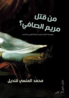 من قتل مريم الصافي - محمد المنسي قنديل