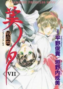 Vampire Princess Miyu, Vol. 07 - Narumi Kakinouchi