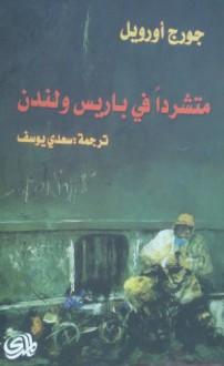 متشرداً في باريس ولندن Mutasharidan fi Paris wa London / Down and Out in Paris and London - George Orwell