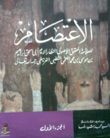 الإعتصام، #1 - أبو إسحاق الشاطبي