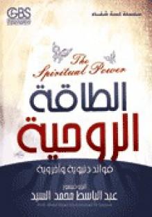 الطاقة الروحية - عبد الباسط محمد السيد