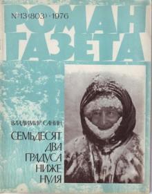 Семьдесят два градуса ниже нуля - Владимир Санин