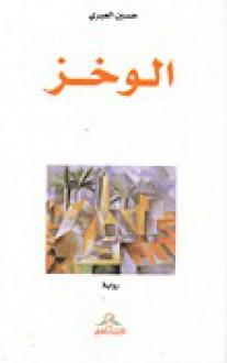 الوخز - حسين العبري