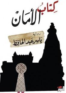 كتاب الأمان - ياسر عبد الحافظ