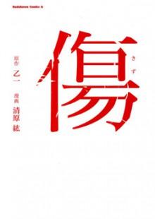 Kizu - Hiro Kiyohara, Otsuichi