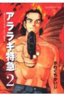アララギ特急 2 - Kaiji Kawaguchi