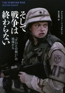 そして戦争は終わらない 「テロとの戦い」の現場から (単行本) - Dexter Filkins, 有沢 善樹