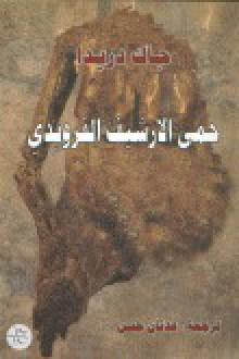 حمى الأرشيف الفرويدي - جاك دريدا, عدنان حسن
