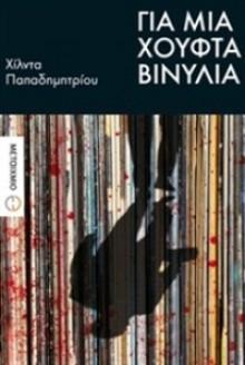 Για μια χούφτα βινύλια - Hilda Papadimitriou, Χίλντα Παπαδημητρίου