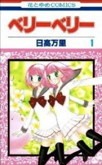 ベリーベリー [Berry Berry], Vol. 1 - Banri Hidaka, 日高万里