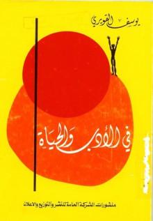 في الأدب والحياة - يوسف القويري