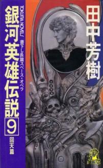 銀河英雄伝説 9 回天篇 [Ginga eiyū densetsu 9] - Yoshiki Tanaka, 田中 芳樹