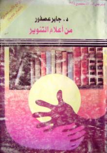 من أعلام التنوير - جابر عصفور