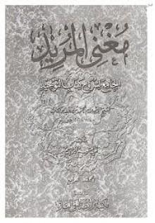 مغني المريد الجامع لشروح كتاب التوحيد - مجموعة, عبد المنعم إبراهيم