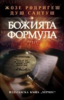 Божията формула (Томаш Нороня, #2) - José Rodrigues dos Santos, Жозе Родригеш душ Сантуш