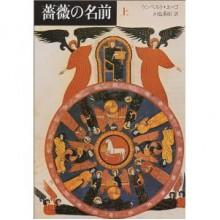 薔薇の名前〈上〉 - Umberto Eco, ウンベルト・エーコ, 河島 英昭