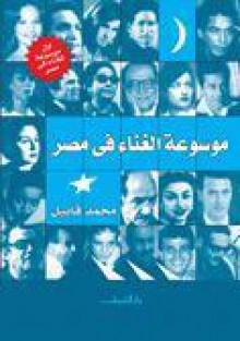 موسوعة الغناء في مصر - محمد قابيل