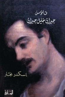 قاموس جبران خليل جبران - Alexandre Najjar, إسكندر نجار