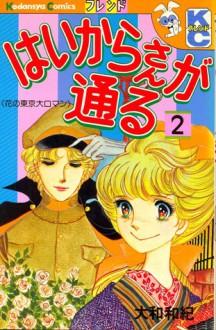 はいからさんが通る:花の東京大ロマン 2 - Waki Yamato, 大和和紀