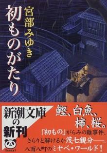 初ものがたり [Hatsu monogatari] - Miyuki Miyabe