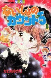 ないしょのカウント5 1 - Yukari Kawachi
