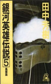 銀河英雄伝説 5 風雲篇 [Ginga eiyū densetsu 5] - Yoshiki Tanaka, 田中 芳樹