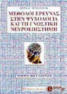 Μέθοδοι έρευνας στην ψυχολογία και τη γνωστική νευροεπιστήμη - Παναγιώτης Σίμος, Αίγλη Κομίλη
