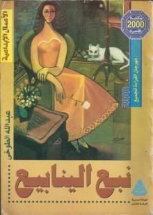 نبع الينابيع - عبد الله الطوخي