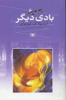 دریای زمین 6 : بادی دیگر / The other Wind (The Earthsea Cycle, #6) - Ursula K. Le Guin, ارسولا ک. لوژوان
