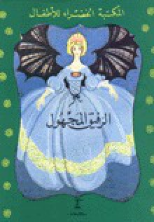 الرفيق المجهول - عبد الله الكبير