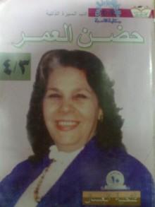 حضن العمر 3/4 - فتحية العسال