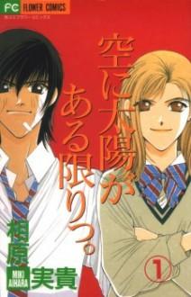 Sora Ni Taiyō Ga Aru Kagiri: 1 - Miki Aihara