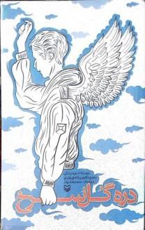 دره گل سرخ - Astrid Lindgren, عزيزالله قوطاسلو, محمدرضا سرشار