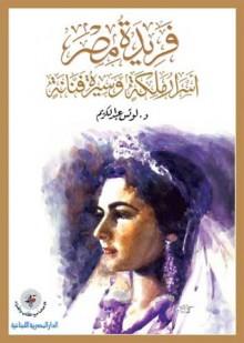 فريدة مصر أسرار ملكة وسيرة فنانة - لوتس عبد الكريم