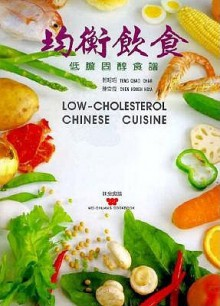 Low-Cholesterol Chinese Cuisine - Teng Chao Chao