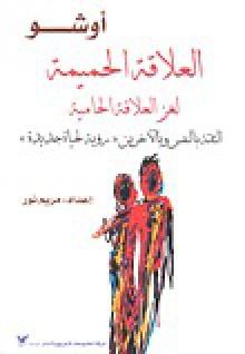 العلاقة الحميمية: الثقة بالنفس وبالآخرين - Osho, مريم نور, دورا شمس الغزال