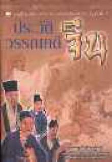 ประวัติวรรณคดีจีน - สุภัทร ชัยวัฒนพันธ์