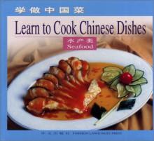 Seafood: Learn To Cook Chinese Dishes (Chinese/English Edition) - Zhu Deming, Wen Jinshu, Zhu Guifu