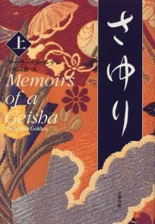 Memoirs Of A Geshia - Arthur Golden
