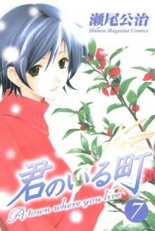 Kimi no Iru Machi 7 - Kōji Seo