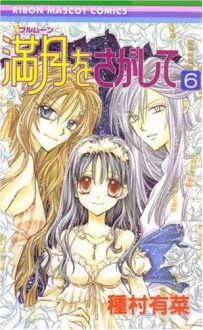 Full Moon: O Sagashite, Vol. 6 - Arina Tanemura