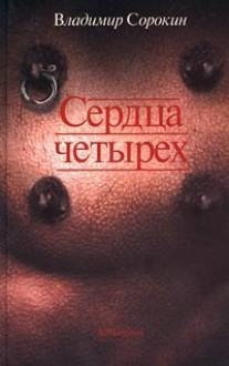 Сердца четырех - Vladimir Sorokin
