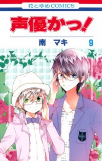 Seiyuu-ka! 9 - Maki Minami