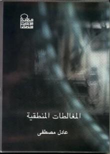 المغالطات المنطقية - عادل مصطفى