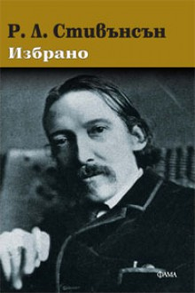 Избрано - Robert Louis Stevenson