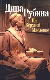 На Верхней Масловке - Dina Rubina